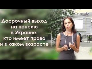 Досрочный выход на пенсию в Украине кто имеет право и в каком возрасте