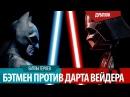ДУБЛЯЖБЭТМЕН против ДАРТА ВЕЙДЕРА/BATMAN vs DARTH VADER