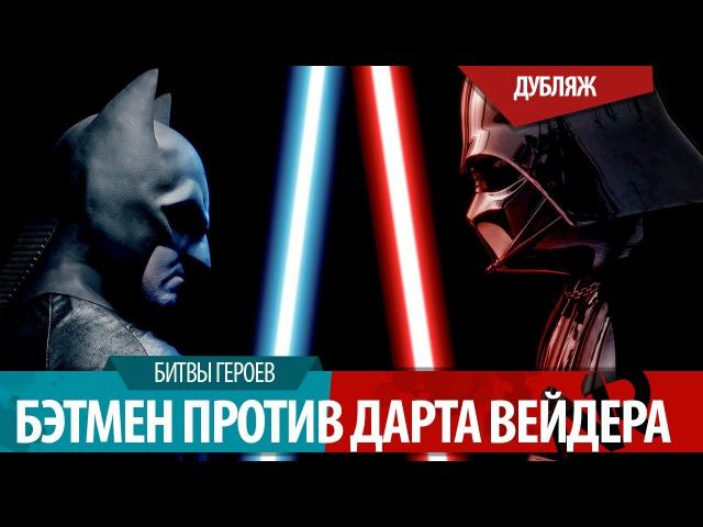 [ДУБЛЯЖ]БЭТМЕН против ДАРТА ВЕЙДЕРА/BATMAN vs DARTH VADER
