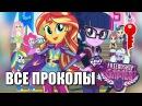 КиноГрехи Все проколы «Equestria Girls. Friendship Games» чуть менее, чем за 10 минут rus vo