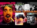 Ляпис Трубецкой - Ау (аккорды) Уроки гитары - Играй, как Бенедикт! Выпуск №1