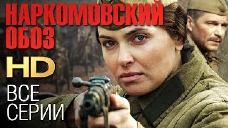 НАРКОМОВСКИЙ ОБОЗ Все серии 2011 Сериал HD