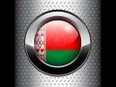 Białoruskie Hity by Siwy