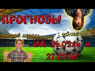 Прогнозы Реал Мадрид Атлетико Вест Хэм Челси Лестер Сити Сток Бромвич Вольфсбург Бавария Рома Милан!