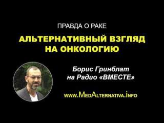 АЛЬТЕРНАТИВНЫЙ ВЗГЛЯД НА ОНКОЛОГИЮ. Борис Гринблат на Радио