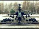 Ударный вертолёт Ка-50 Чёрная акула