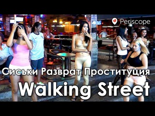 на walking street шлюхи
