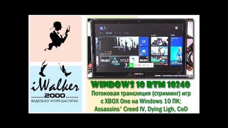Windows 10 RTM: обзор самой ожидаемой игровой функции - запускаем игры XBOX на своем ПК/планшете
