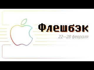 [Флешбэк] Русская Siri, Стив Джобс, Джони Айв и Newton