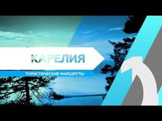 RTG TV TOP10 - Карелия. Туристические маршруты