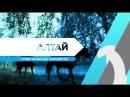 RTG TV TOP10 - Алтай. Туристические маршруты