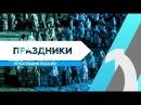 RTG TV TOP10 - Праздники. Этнография России