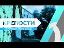 RTG TV TOP10 - Крепости. Укрепления Северо-Запада.