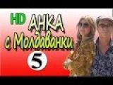 Анка с Молдованки 5 серия HD