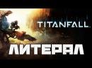 Литерал (Literal): Titanfall