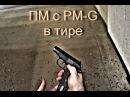 Пистолет Макарова с Fab Defense PM-G в тире и мое мнение