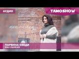 Аудио: Парвина Озоди - Ман ошикам | Parvina Ozodi - Man Oshiqam (2016)
