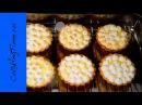 ТАРТАЛЕТКИ с лимонным кремом ЛИМОННЫЙ ТАРТ как приготовить вкусный десерт курд простой рецепт