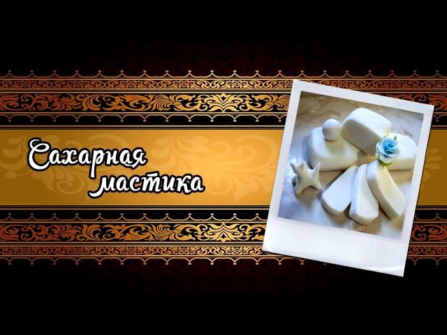Сахарная мастика мастер класс видео (Sugar paste naturally white)