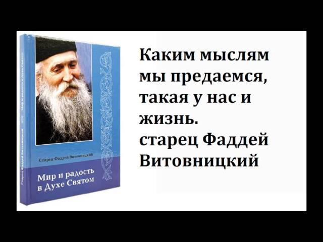 Старец Фаддей Витовницкий - Мир и радость в Духе Святом. ч. 2
