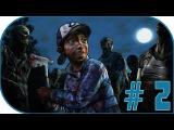 Девичье прохождение игры The Walking Dead Season 2 Episode 4-2