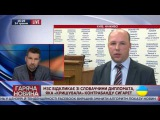 Расследование событий 31 августа под Радой. Комментарий прокурора Шевченко