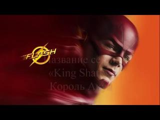 Флэш 2 сезон 15 серия  Король Акул -  The Flash 2*15 King Shark – Дата выхода, промо
