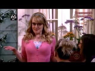 Теория большого взрыва 9 сезон 16 серия описание серии The Big Bang Theory 9*16 -Дата выхода, Промо