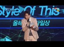 160217 Gaon Chart Awards, Zico presenting Style of the year to Big Bang's Stylist Ji Eun