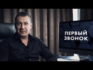 Первый звонок. Евгений Белозеров