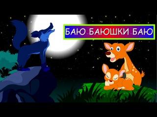 Баю-баюшки-баю не ложися на краю | Колыбельная | Ancient Russian Lullaby