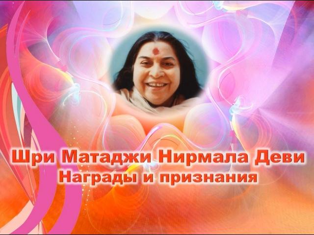 Награды и признания Шри Матаджи - AWARDS Shri Mataji