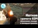 Нотная грамота EDM Построение аккордов в миноре Как написать красивую мелодию в FL Studio