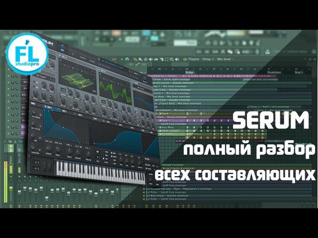 Урок по Serum на русском Обучение и детальный обзор и разбор от и до синтезатора Xfer Serum VST смотреть онлайн без регистрации