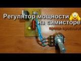 Диммер своими руками - регулятор мощности на симисторе