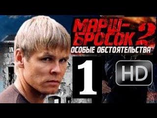 Марш-бросок 2: Особые обстоятельства HD 1 серия из 4 боевик сериал (2013)