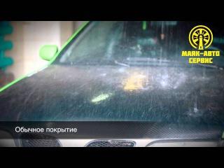 Жидкое Стекло - лучшая защита лакокрасочного покрытия вашего автомобиля