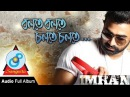 Bolte Bolte Cholte Cholte by Imran Full Audio Album