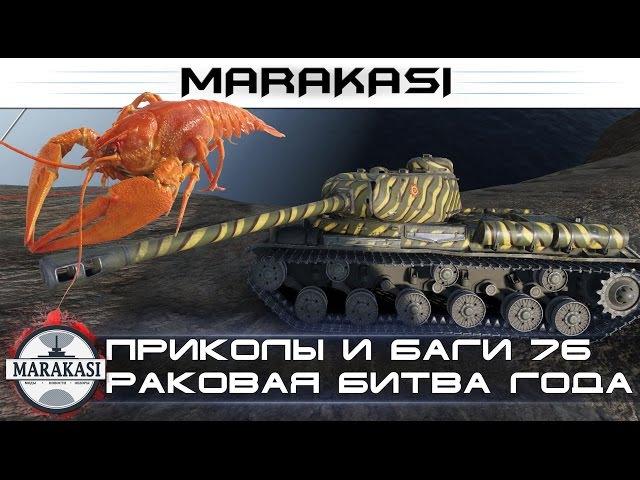 Приколы и баги World of Tanks смешные моменты, раковая битва года вертухи 76 wot