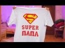 DIY принт на футболке своими руками Рисуем на футболке Nelli Galimova