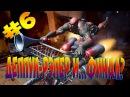 Deadpool #6 - Дедпул-рэпер