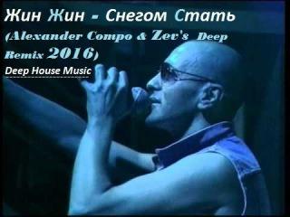 Жин Жин - Снегом Стать (Alexander Compo & Zev's Deep Remix 2016)