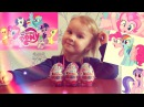 МАй Литл Пони киндер сюрприз My Little Pony игрушки распечатка Kinder Surprise with toys