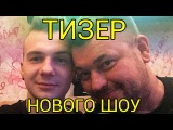 «Из Князей в Грязи» - Тизер Нового шоу