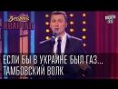 Вечерний Квартал - Валерий Жидков ''Если бы в Украине был газ...''