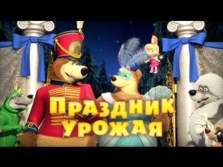 Маша и Медведь - Серия 50 - Праздник урожая