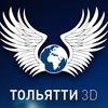 Тольятти 3D / Виртуальные туры в Тольятти