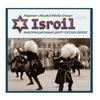 Горские Евреи - Isroil.info