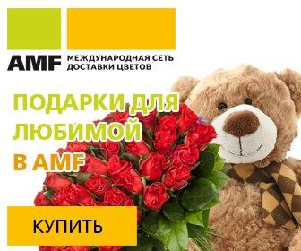 Международная компания по доставке цветов амф, красных