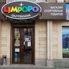 Магазин спортивных товаров Limpopo
